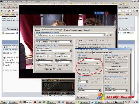 Screenshot Behold TV Windows XP